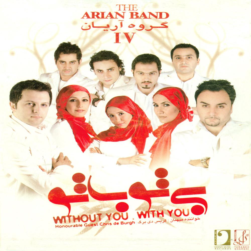 دانلود فول آلبوم گروه آریان