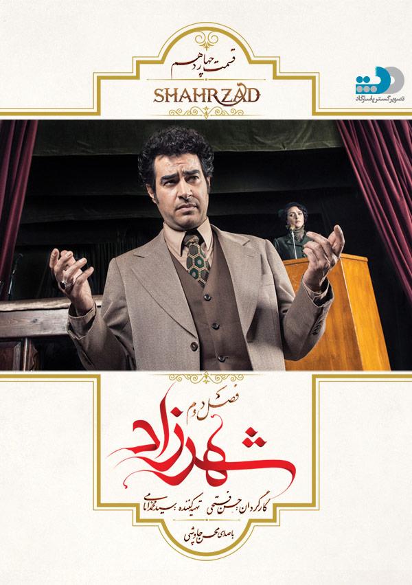 http://s8.picofile.com/file/8307372618/shahrzad_14.jpg