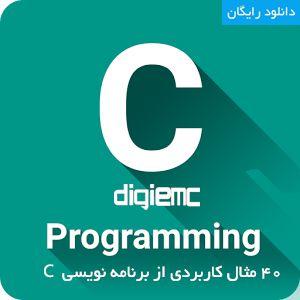 40 سورس کد از برنامه نویسی سی