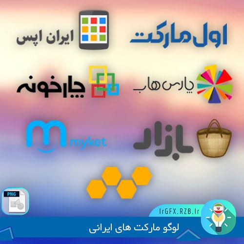 لوگو مارکت های ایرانی