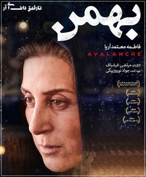 دانلود رایگان فیلم سینمایی بهمن با کیفیت بالا 1080p