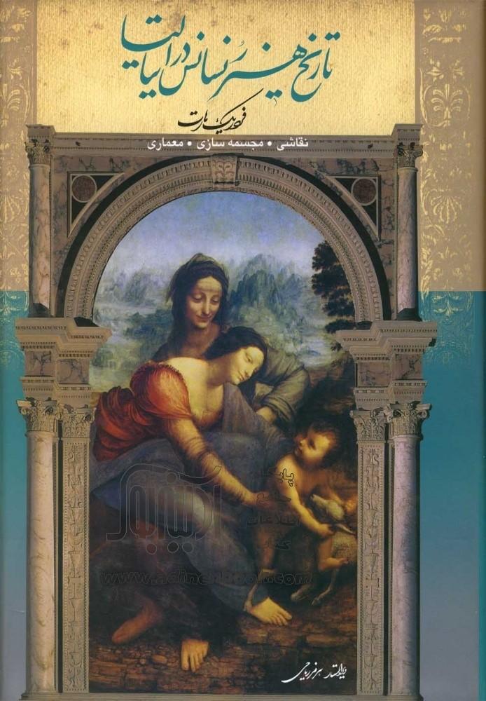 تاریخ هنر رنسانس در ایتالیا