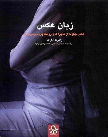 کتاب زبان عکس