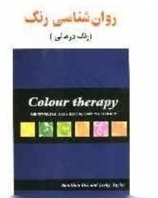 روان شناسی رنگ - رنگ درمانی