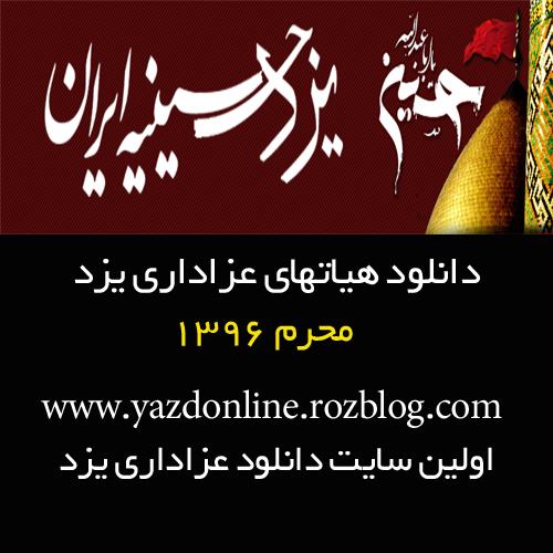 هیاتهای عزاداری یزد محرم1396