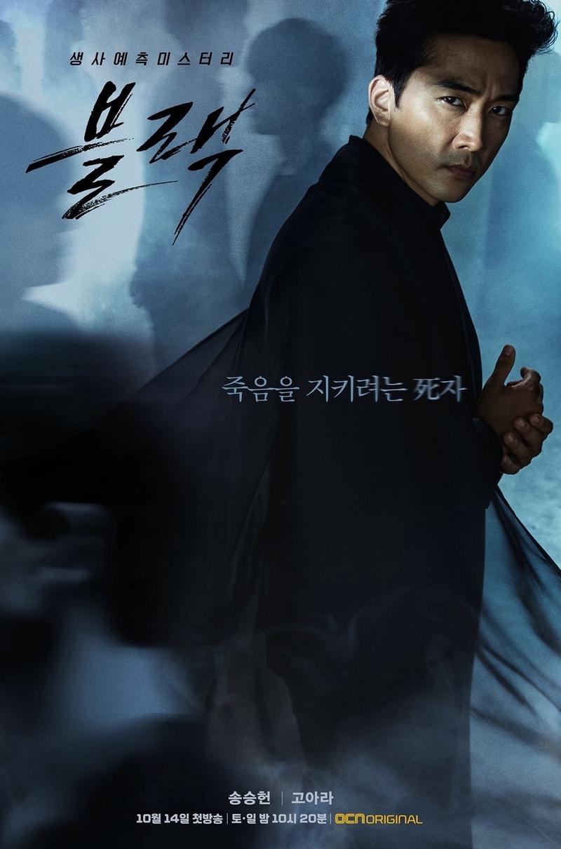 سریال کره ای Black