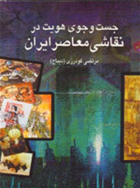 جستجوی هویت در نقاشی معاصر ایران