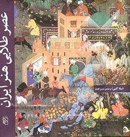 عصر طلایی هنر ایران