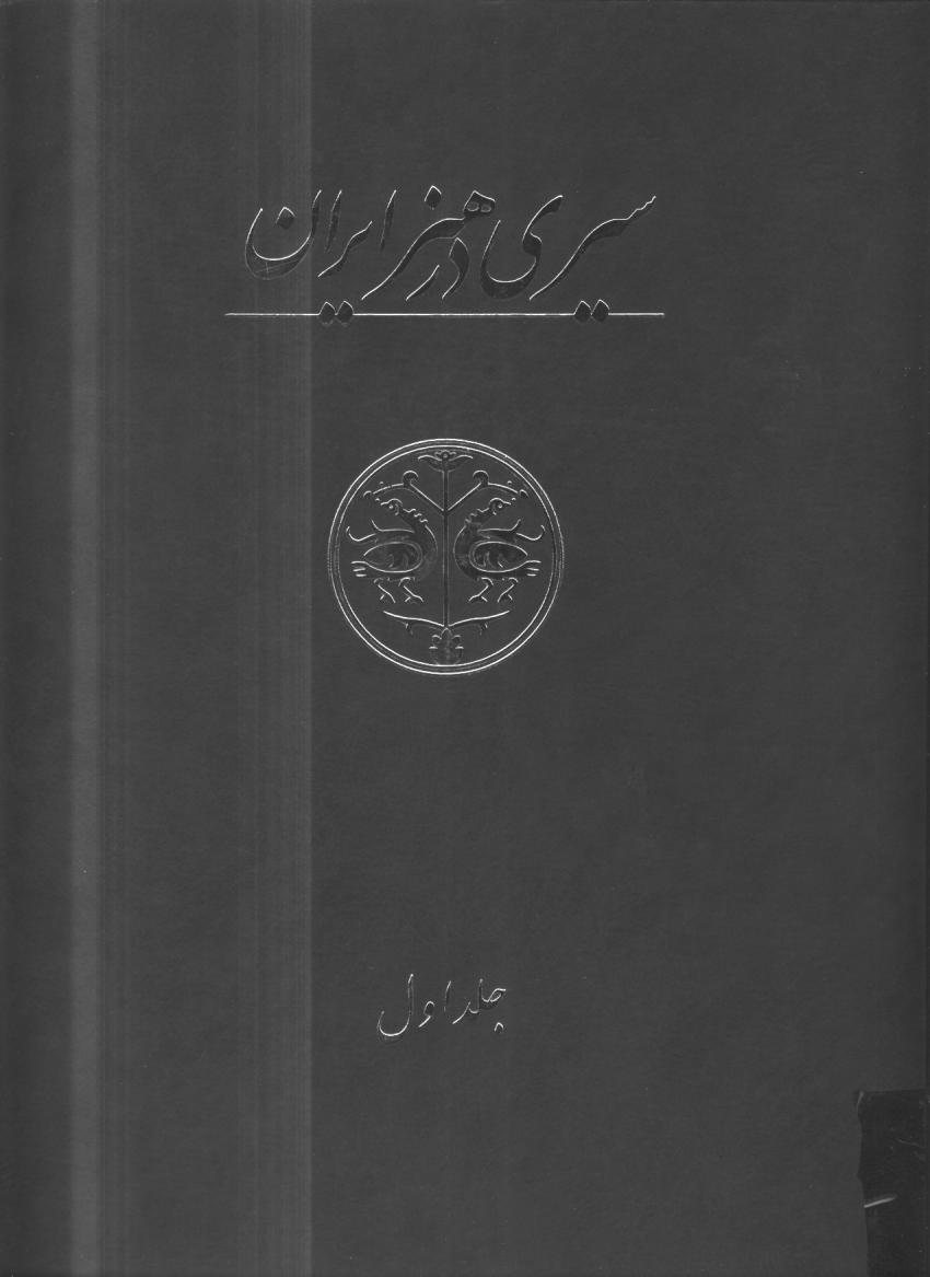 سیری در هنر ایران - جلد اول