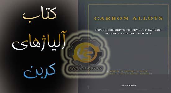 کتاب آلیاژهای کربن