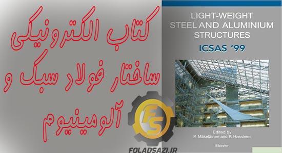 کتاب ساختار فولاد سبک و آلومینیوم