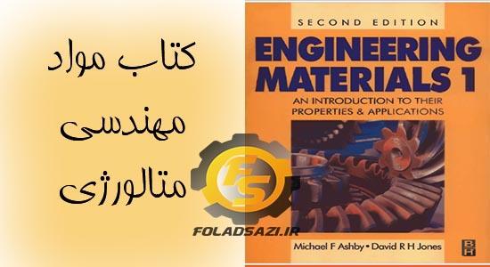کتاب مواد مهندسی متالورژی