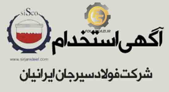 استخدامی شرکت فولاد سیرجان ایرانیان
