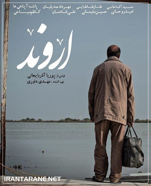 دانلود رایگان فیلم اروند از ایران ترانه hd1080p