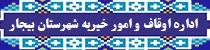 سایت شهرستان بیجار