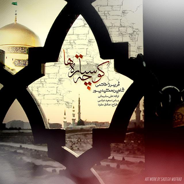 http://s8.picofile.com/file/8307653700/13Shahin_Jamshidpour_Fariborz_Khatami_Kooche_Setareha.jpg
