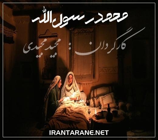 دانلود رایگان فیلم محمد رسول الله کیفیت hd1080p