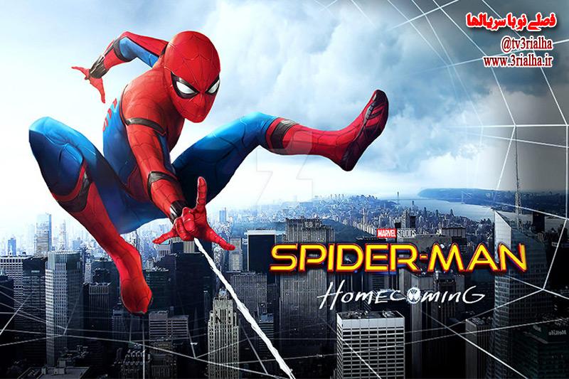 فیلم مرد عنکبوتی: بازگشت به خانه پرفروش ترین فیلم ابرقهرمانی سال ۲۰۱۷ شد