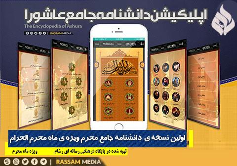 اپلیکیشن دانشنامه جامع عاشورا - نسخه اندروید
