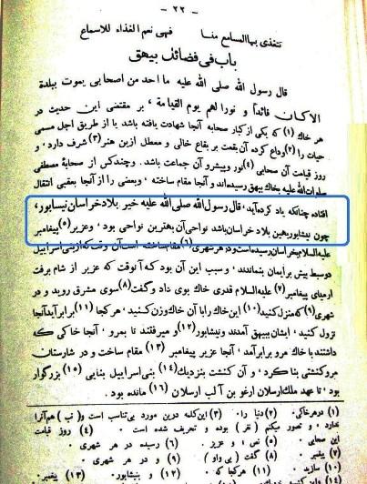 نیشابور، بهین بلاد خراسان در کتاب تاریخ بیهق