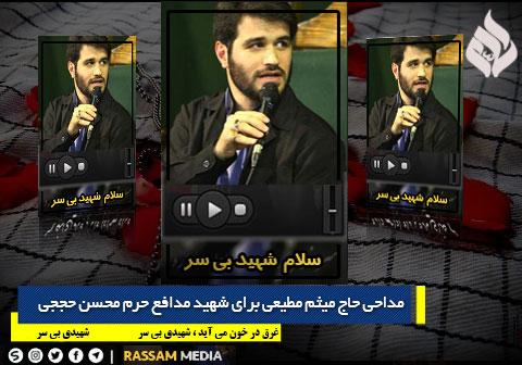 مداحی سید رضا نریمانی برای شهید مدافع حرم محسن حججی