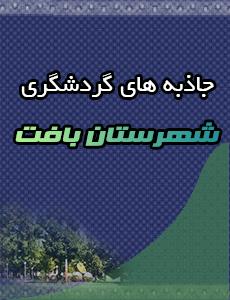 طلوع کرمان