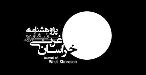 نشان پژوهشنامه خراسان غربی