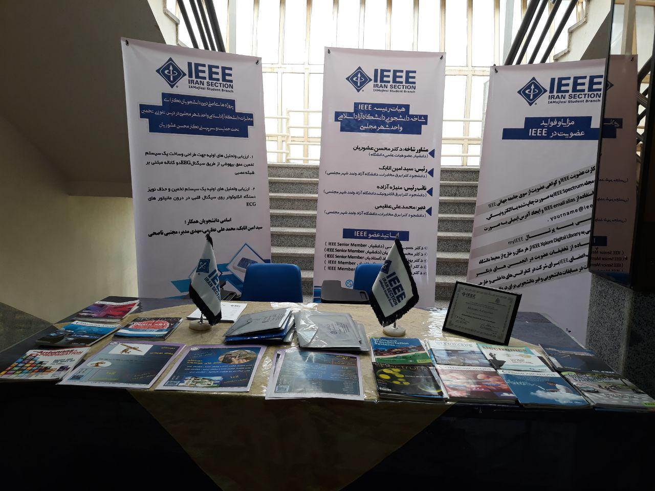 میز توسعه عضویت و معرفی IEEE ، شاخه دانشجویی IEEE دانشگاه آزاد اسلامی واحد شهر مجلسی