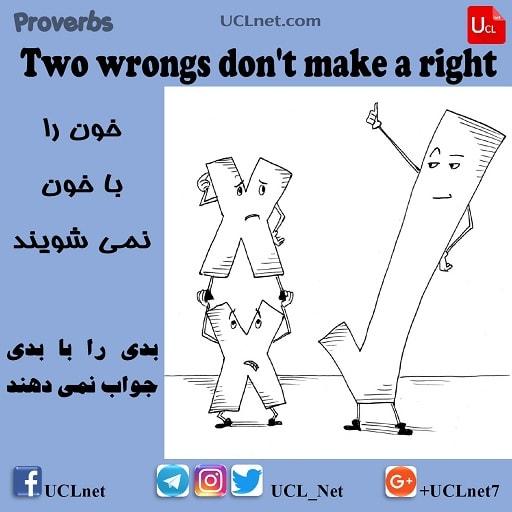 خون را با خون نمی شویند – Two wrongs don't make a right – ضرب المثل های انگلیسی – English Proverb