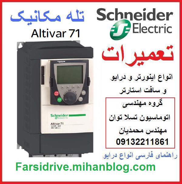 schneider   telemecanique  </div></body></html>