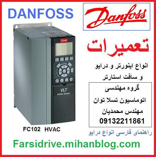 danfoss   fc102   fc301   fc302   fc051   fc51   fc200   inverter   ac   drive   soft starter   repair    تعمیرات   دانفوس   تعمیر   اینورتر   و   درایو    دانفوس    تعمیر    سافت  استارتر    دانفوس