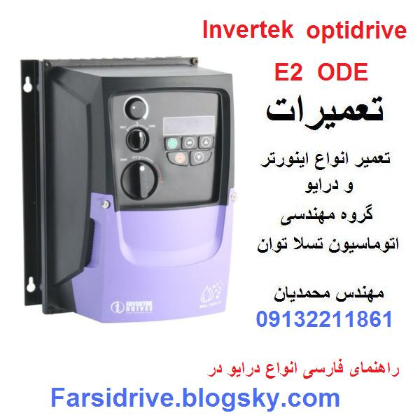 invertek   optidrive   e2    p2   elevator   ode   eco   inverter   ac   drive   lift    repair   تعمیرات    اینورتک    تعمیر   انواع   اینوراتر   صنعتی   و   تاسیساتی   و   آسانسوری    اینورتک