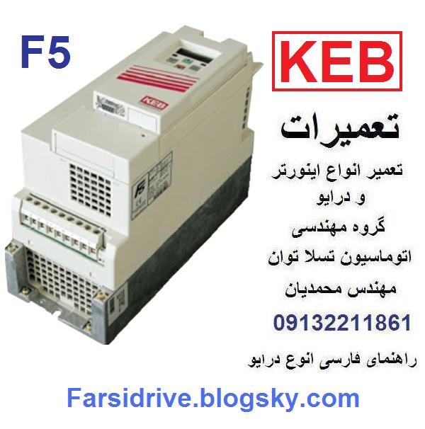 keb   combivert   f5   f4   g6   s4   f6   h6   c6   inverter   ac   drive   repair    تعمیرات  کب    تعمیر   اینورتر   و    درایو    کب    تعمیرات   الکترونیک