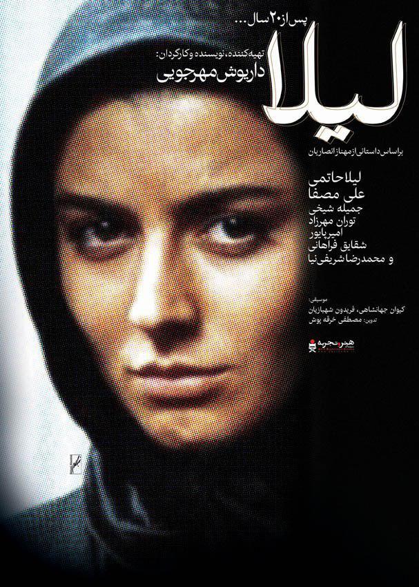 نمایش فیلم لیلا در سالن دکتر رحمدل مجتمع خاتم الانبیا (ص)