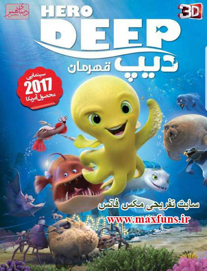 دانلود انیمیشن دیپ قهرمان 2017 hero deep با دوبله فارسی