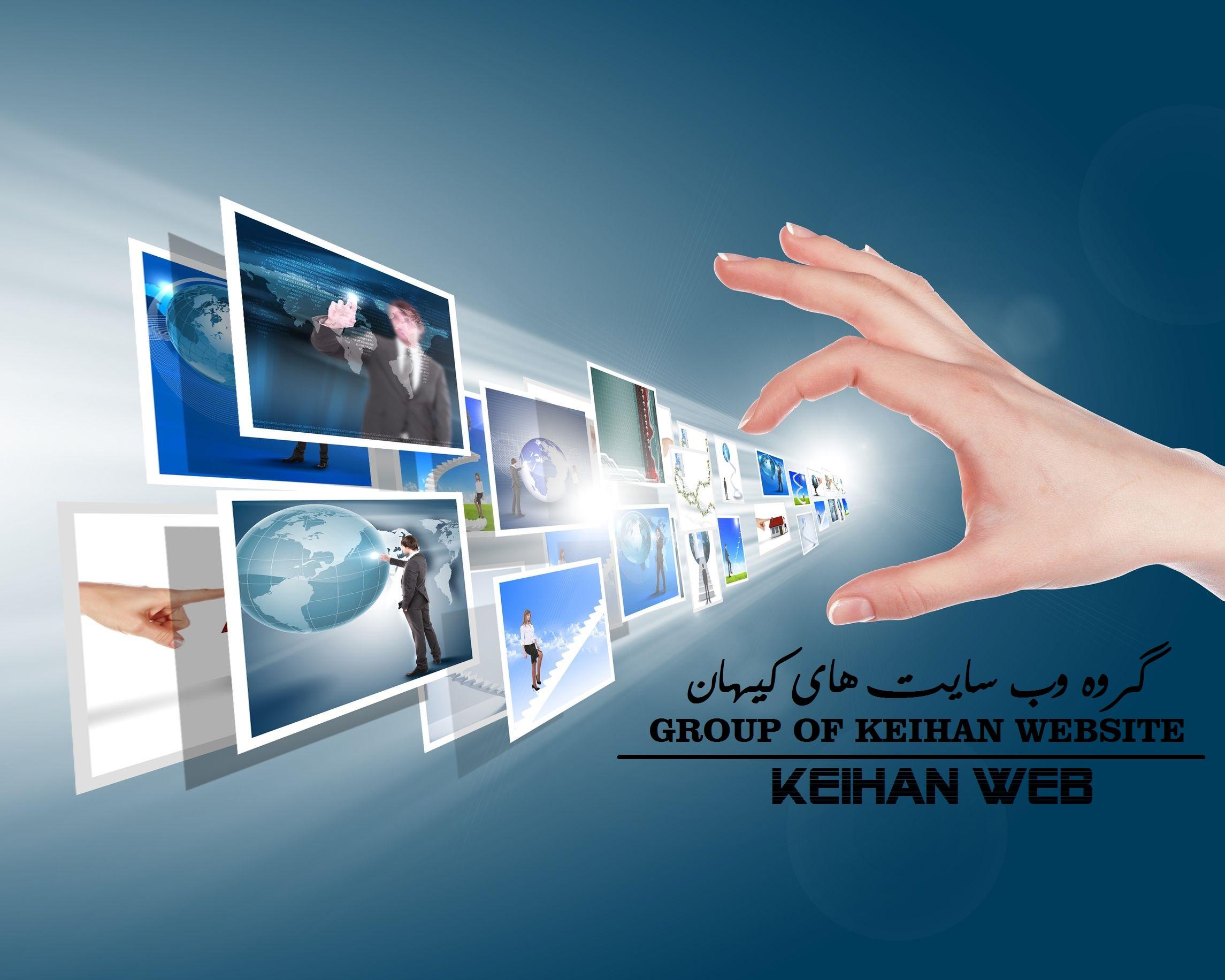 کیهان وب