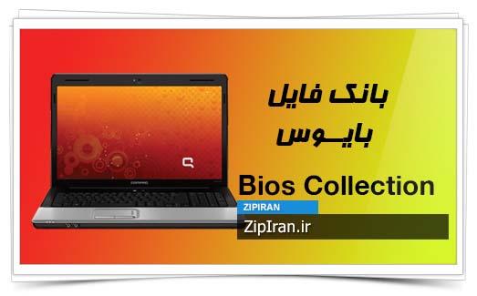 دانلود فایل بایوس لپ تاپ HP Compaq Presario CQ71-105EE