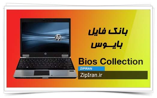دانلود فایل بایوس لپ تاپ HP EliteBook 2540P