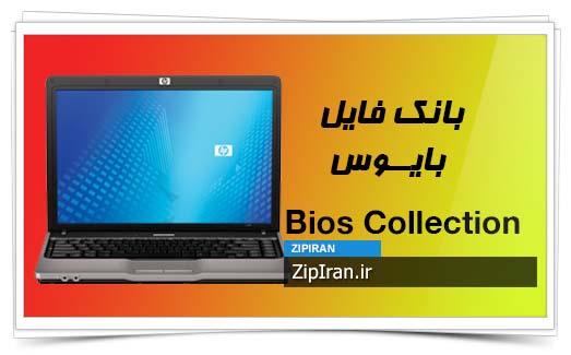 دانلود فایل بایوس لپ تاپ HP 500