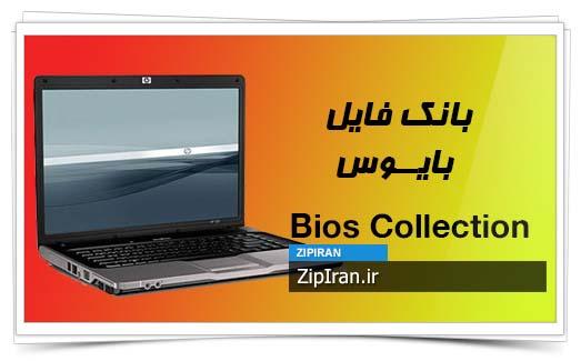 دانلود فایل بایوس لپ تاپ HP Compaq 530