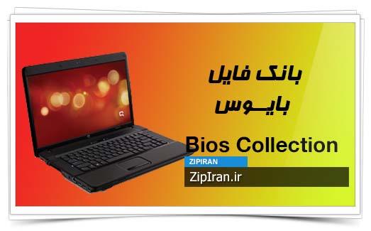 دانلود فایل بایوس لپ تاپ HP Compaq 615
