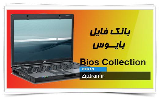 دانلود فایل بایوس لپ تاپ HP Compaq 6910P