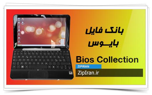 دانلود فایل بایوس لپ تاپ HP Compaq Mini 700