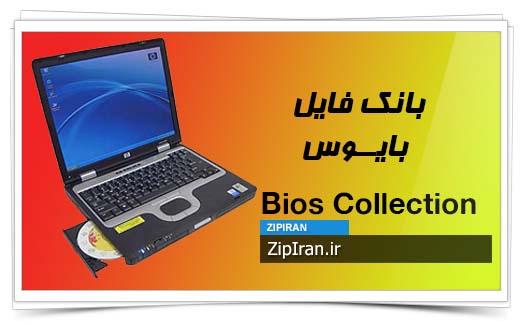 دانلود فایل بایوس لپ تاپ HP Compaq NC6000