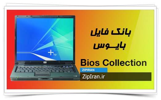 دانلود فایل بایوس لپ تاپ HP Compaq NC6120