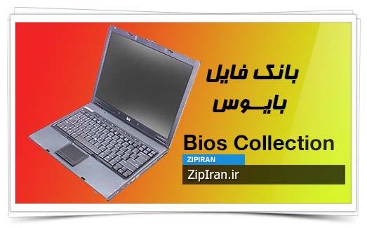 دانلود فایل بایوس لپ تاپ HP Compaq NC6230