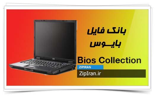 دانلود فایل بایوس لپ تاپ HP Compaq NC6320