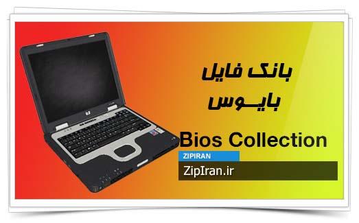 دانلود فایل بایوس لپ تاپ HP Compaq NX5000