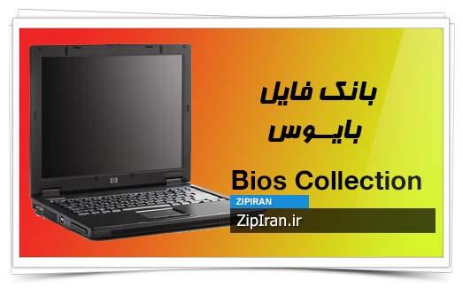 دانلود فایل بایوس لپ تاپ HP Compaq NX6310