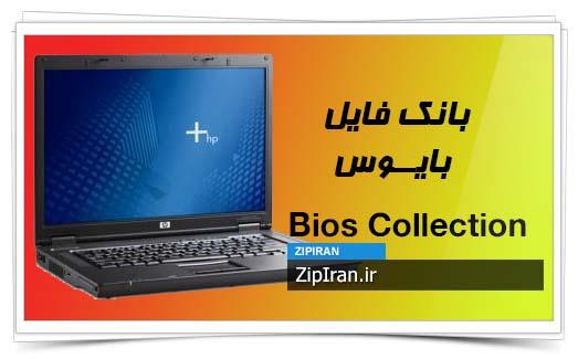 دانلود فایل بایوس لپ تاپ HP Compaq NX7400
